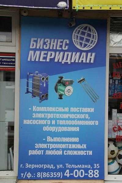 Магазин электроинструмента и электротоваров